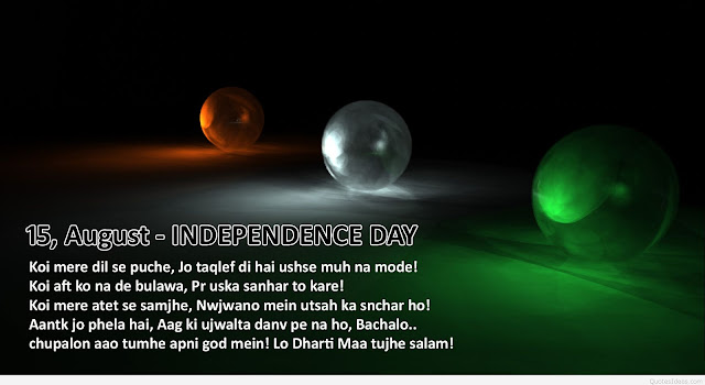 independence-day-sms-2016