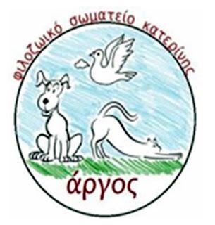 Φιλοζωικό Σωματείο Κατερίνης ο «ΑΡΓΟΣ» : Κάλεσμα σε εκλογοαπολογιστική συνέλευση – Κάλεσμα στους φιλόζωους της Κατερίνης.