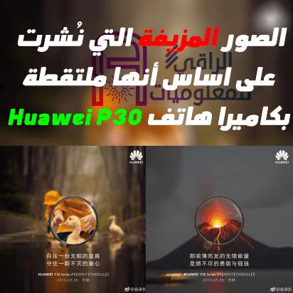 هواوي تنشر إعلانات مزيفة لهاتف Huawei P30