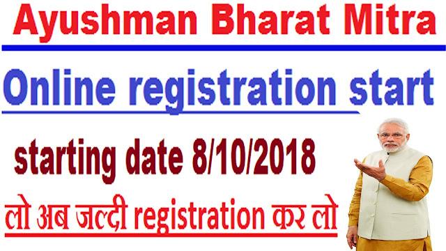 Ayushman Bharat Mitra HealtOnline registration starth & Wellness Center