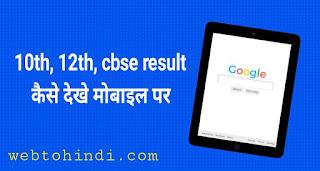 10th 12th cbse का result कैसे देखे मोबाइल पर किसी भी state board का