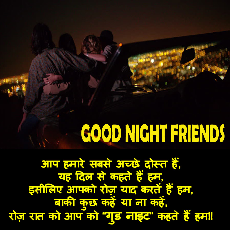 Good Night Hindi Shayari Images For Friends