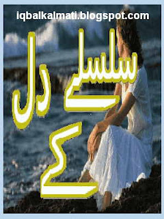 Silsale Dil Ke Romantic Urdu Novel PDF Download