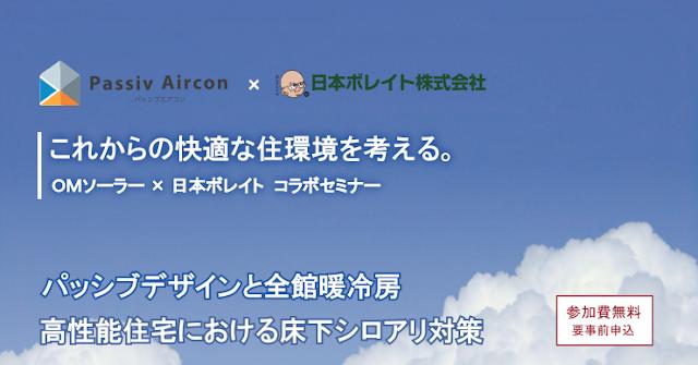 これからの快適な住環境を考える。<OMソーラー×日本ボレイト コラボセミナー>
