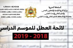 لائحة العطل 2018-2019