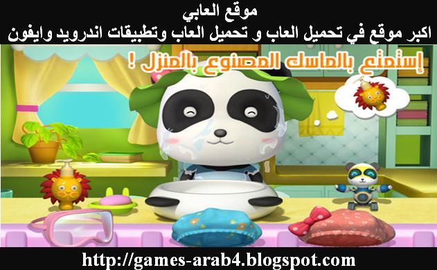 تحميل العاب تنظيف وترتيب المنزل Download Cleaning Games للكمبيوتر