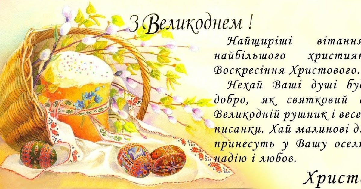 прикольные поздравления с пасхой на украинском для кошек