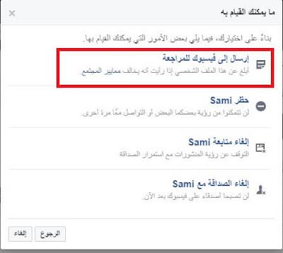 كيفية اغلاق حساب الفيس بوك لشخص اخر الطريقة الوحيدة الفعالة
