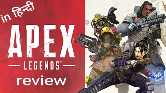 Apex Legends review in hindi | unique features of Apex Legends