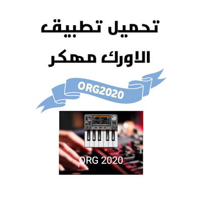 تحميل تطبيق اورج مهكر Download org2020
