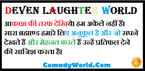 Deven Laughter World