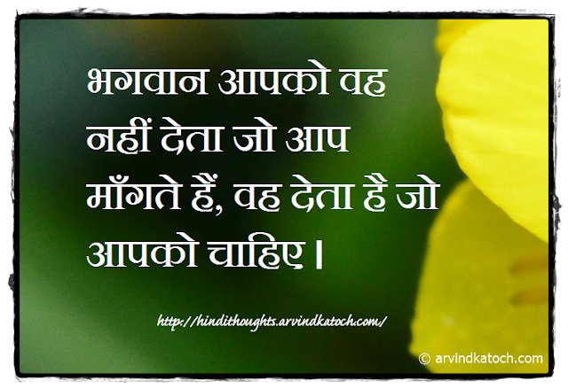 God, ask for, Hindi Thought, Quote, need,