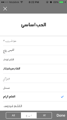 Choose Arabic Fonts