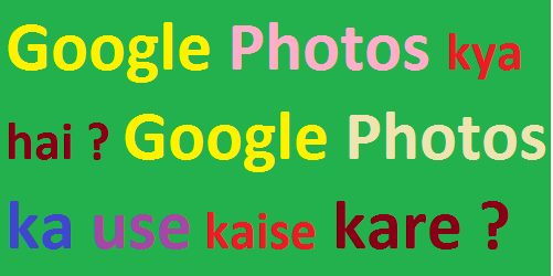 google photos kya hai ? or google photos ka use kaise kare ?