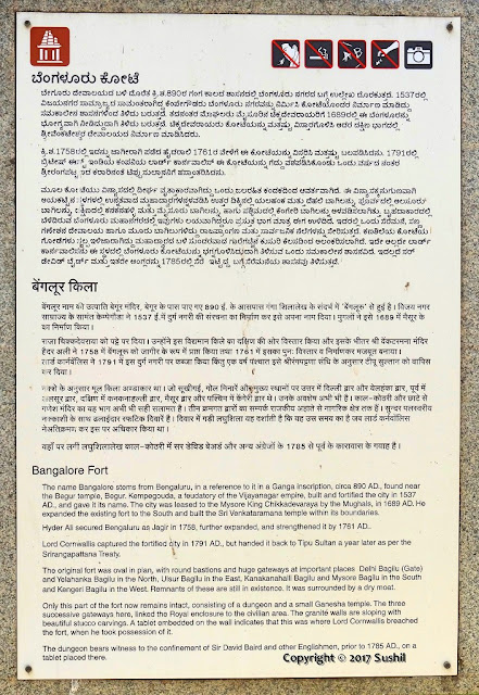 Information about Bangalore Fort (sonesrs.blogspot.in)