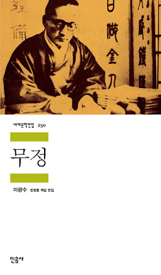 Mujeong-book-cover