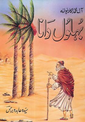 Urdu Political Books Pdf