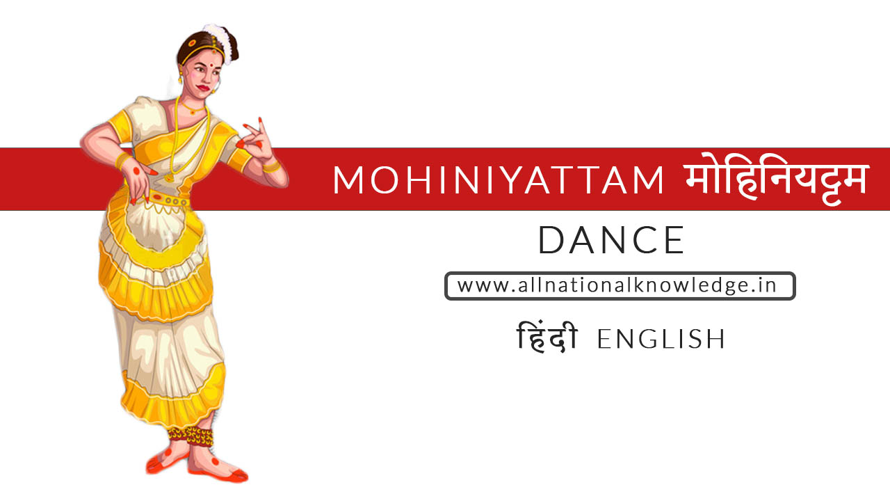Mohiniyattam   dance state Mohiniyattam  dance images Mohiniyattam  costume Mohiniyattam  dress Mohiniyattam  village Mohiniyattam  in hindi Mohiniyattam  dance Mohiniyattam  dance which state FTII Syllabus Mohiniyattam