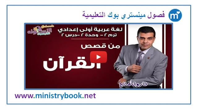 شرح درس من قصص القرآن - لغة عربية الصف الاول الاعدادي ترم ثاني  2019-2020-2021-2022-2023-2024-2025