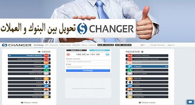 شرح موقع CHANGER لتحويل بين البنوك و العملات الالكترونية باقل عمولة + مفاجئة جميلة سوف تعجبك