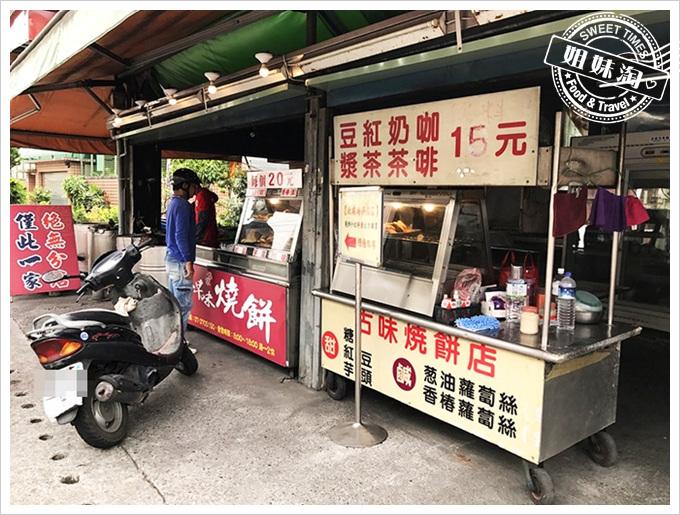 古早味燒餅店-高雄美食推薦小吃