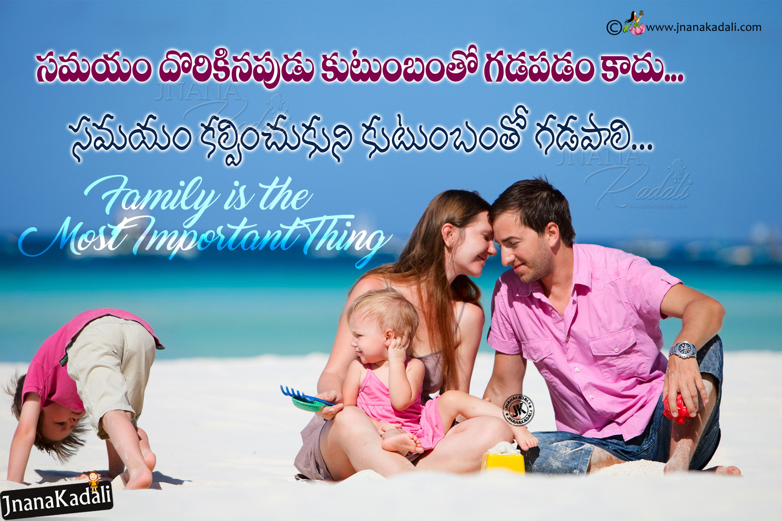 Hear Touching Family Quotes In Telugu Importance Of Family In Telugu