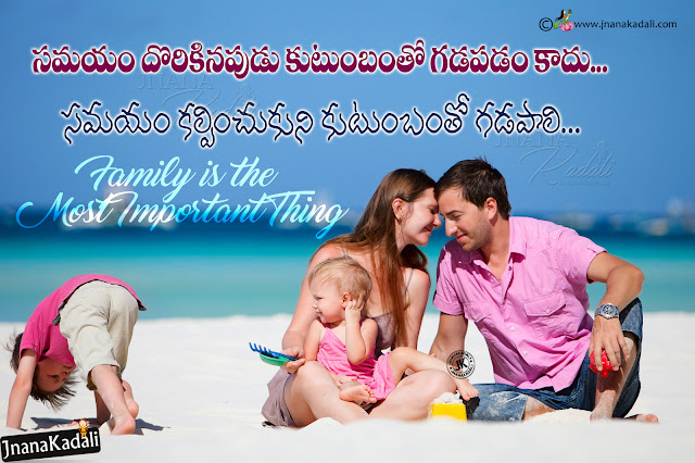 telugu family quotes, best family messages in telugu, telugu quotes on family