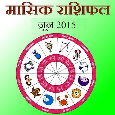 June 2015 Horoscope