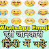 whatsApp Emoji in hindi. WhatsApp emoji ke baare me poori jaankaari in hindi! Chaiting Emoji kya hai? chaiting emoji in hindi. 20 best emoji meaning in hindi.