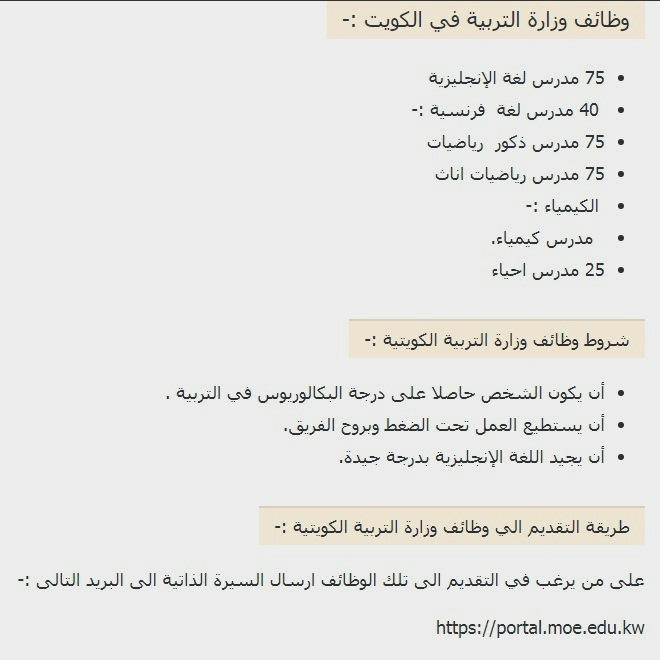 وظائف التربية والتعليم بالكويت معلمين ومعلمات لمختلف التخصصات - التقديم على الانترنت