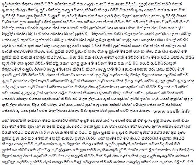 Sinhala wal katha ammai mamai website informer fonts pictures filmvz
