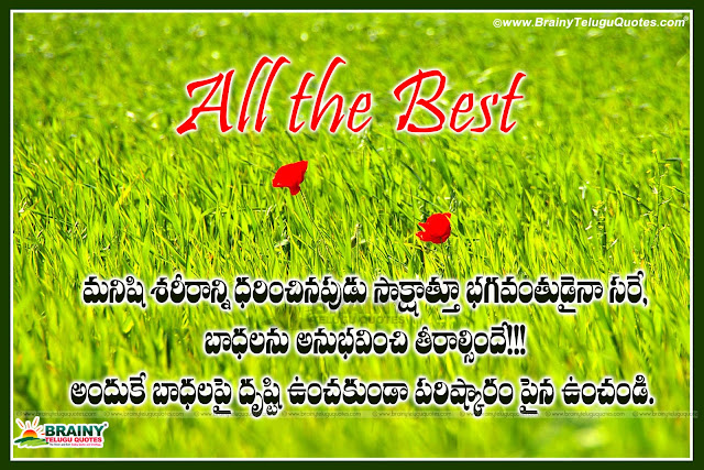Here is Best of Luck quotes in telugu, Wish you all the best quotes in telugu, Best of luck messages in telugu,Best of Luck quotes in telugu, Wish you all the best quotes in telugu, Best of luck messages in telugu, Wish you all the best messages in telugu, inspirative lines in telugu, Best inspirational lines in telugu, Best motivational messages in telugu, Nice inspiring quotes in telugu, Beautiful quotes with hd wallpapers in telugu, Daily good morning thoughts in telugu,Wish you all the best messages in telugu, inspirative lines in telugu, Best inspirational lines in telugu, Best motivational messages in telugu, Nice inspiring quotes in telugu, Beautiful quotes with hd wallpapers in telugu, Daily good morning thoughts in telugu.