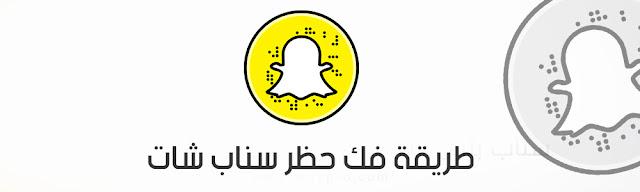 طريقة فك حظر سناب شات SnapChat Unlock