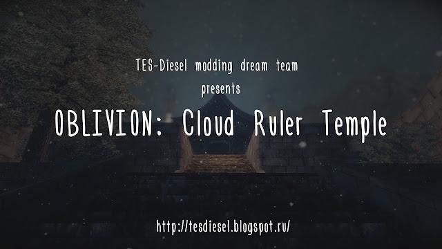 Храм Повелителя Облаков: Возрождение