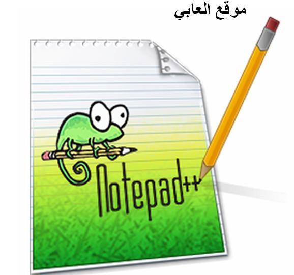 تحميل برنامج نوت باد notepad plus للكمبيوتر مجانا