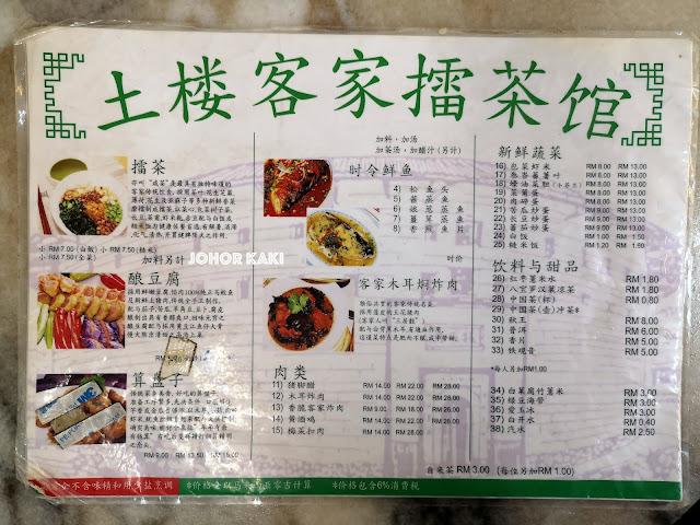 Lei Cha @ Tu Lou Hakka Restaurant in Johor Jaya 土楼客家菜馆