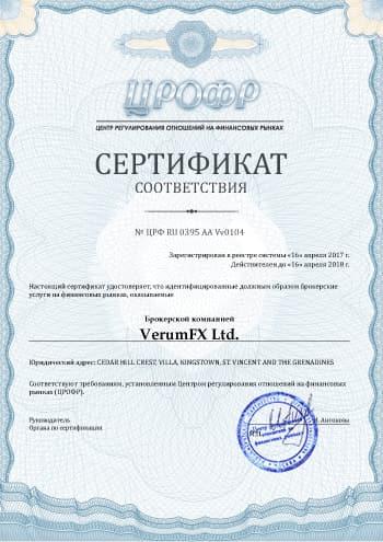Сертификат ЦРОФР Verum Option