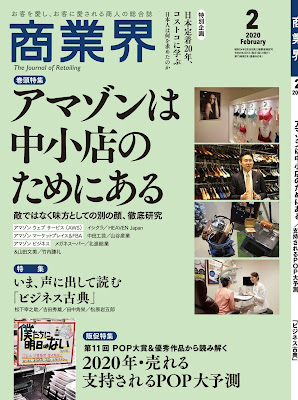 商業界 2020年02月号 zip online dl and discussion