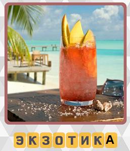 на берегу моря на столе стоит экзотический коктейль 600 слов
