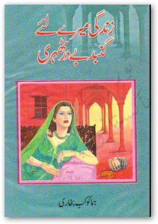 Zindagi mere liye gunbad e bedard thehri novel by Huma Kokab Bukhari