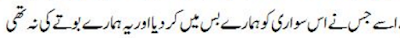 safar men sawari par sawar hone ki dua in urdu