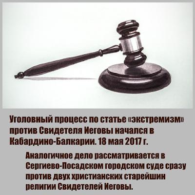 Свидетели Иеговы суд