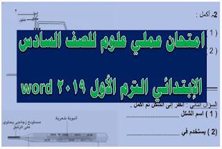 امتحان عملي علوم للصف السادس الإبتدائى الترم الأول 2019 word