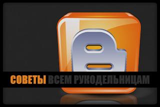 Настройка блога. Продвижение ВКонтакте. Полезные фишки.