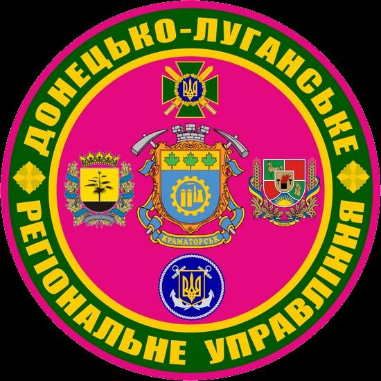 Емблема Донецько-Луганського регіонального управління