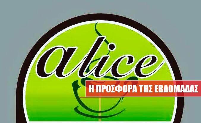 Αποτέλεσμα εικόνας για alice bread sportactive