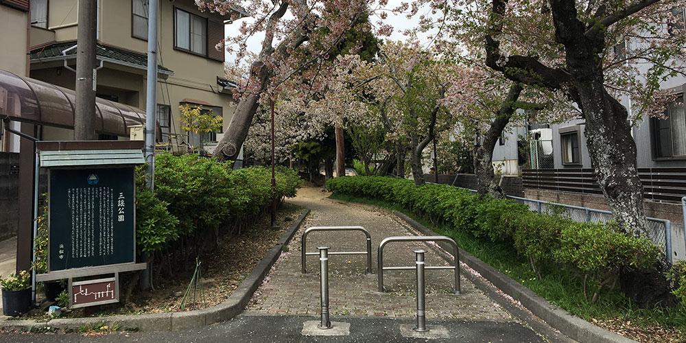三謡公園南側出入り口(2017年4月15日撮影)