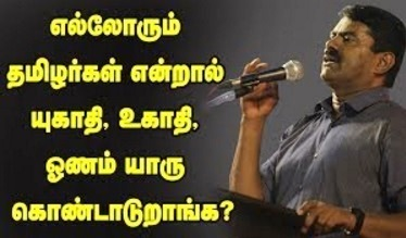 Seeman Speech – Ellorum Tamizharkal