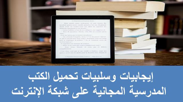 إيجابيات وسلبيات تحميل الكتب المدرسية المجانية على شبكة الإنترنت