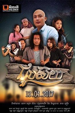Choup Soy-ជួបស៊យ (2017)
